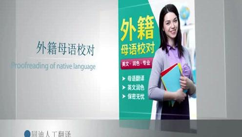 同迪人工翻译浅析 翻译行业的未来发展趋势