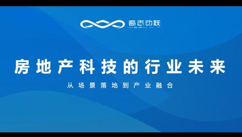 奇志科技CEO陈俊宇:从场景落地到产业融合,看房地产科技的行业未来