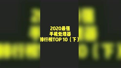 2020最强手机处理器排行榜前五名,第一名让我惊了,听说现在买完就后悔