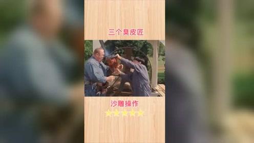 搞笑视频:俗话说不怕猪队友,就怕一窝猪