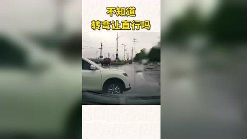不知道转弯车要让直行车吗?视频车驾驶员气的直呼:疯了吧