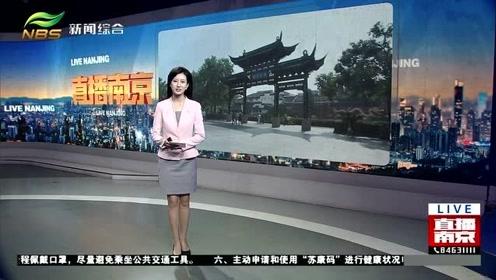 游客们注意啦!凭登机牌游南京景点有优惠!