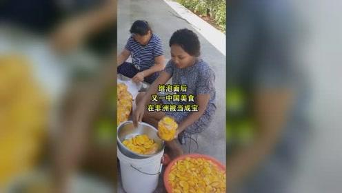 继泡面后,又一中国美食在非洲被当成宝!
