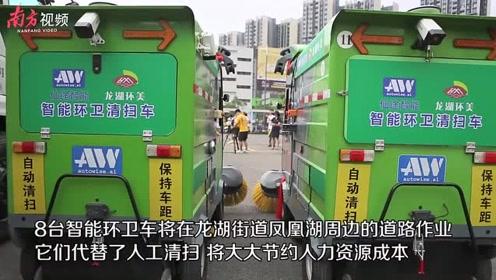 """视频   广州首批无人驾驶""""智能环卫车""""来了!"""