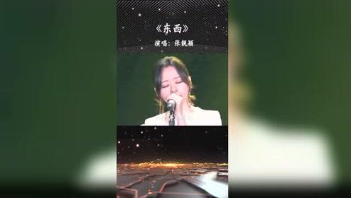张靓颖演唱《东西》一开口就惊艳全场,太好听了!