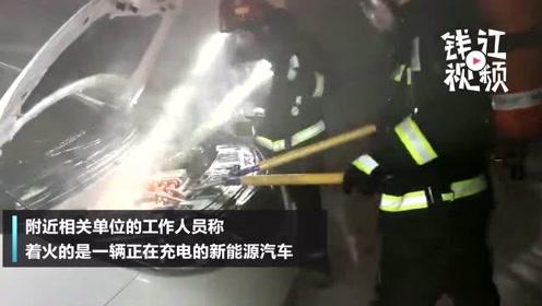 """突发!杭州一新能源汽车充电时起火,车主:起火前""""砰砰砰"""""""