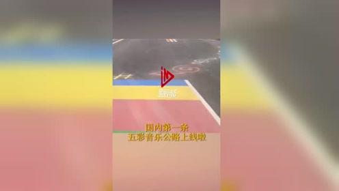 """又一网红打卡地!会歌唱祖国的五彩""""音乐公路""""在枣庄上线啦"""