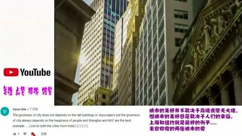 老外看中国:美国纽约中国上海2020最新对比视频,印度网友:印度最幸福