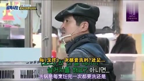 白钟元:做完一道菜就要洗一次锅?白钟元:中国的厨师都是这样做的