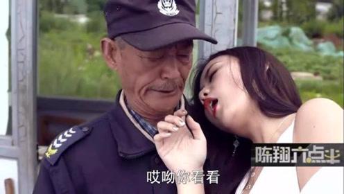 陈翔六点半:妹爷是富豪,在大学当门卫,经常有校花过来搭讪!