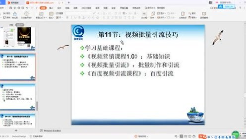 在线知识付费平台4第11节:视频批量引流技巧