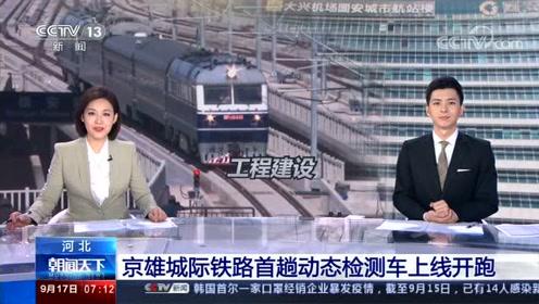 转载央视视频:京雄城际铁路首趟动态检测车上线开跑