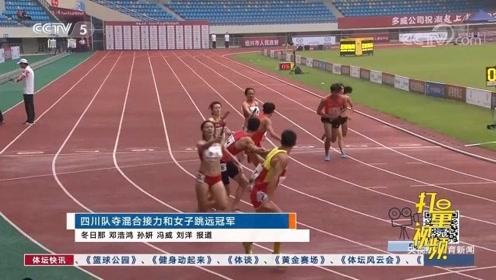 男女混合接力决赛!四川队夺得冠军