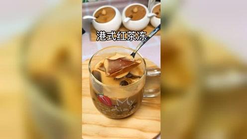 五分钟就能做好的港式红茶冻和焦糖*茶,快安排吧!