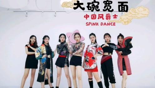 青岛S. Pink舞蹈室•中国风爵士《大碗宽面》