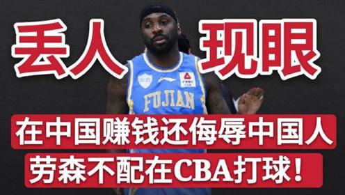 在中国打球还侮辱中国女性,劳森不配在CBA打球!