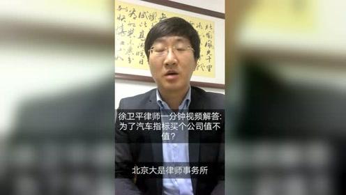 徐卫平律师一分钟视频解答:为了汽车指标买个公司值不值?