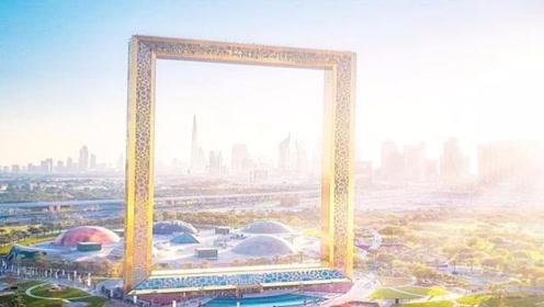 迪拜再现土豪之作,花3亿打造纯金相框,竟成旅游胜地!
