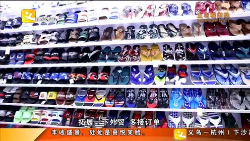 我市鞋业行业协会抱团参加本届义博会__借展会寻觅新商机