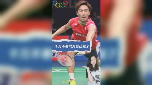 羽毛球:把你打败的不是对手 而是你以为稳赢的心态