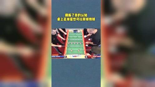 职业级桌上足球原来如此厉害,真的太精彩了