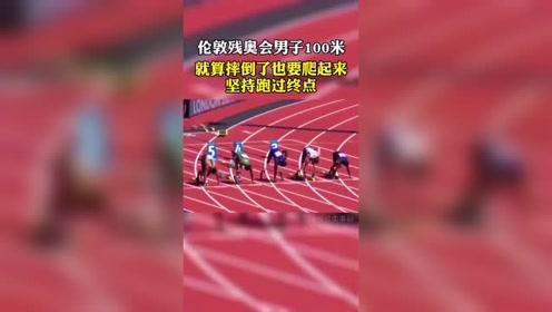输掉了比赛,是却赢得了尊重!这就是体育精神!不放弃