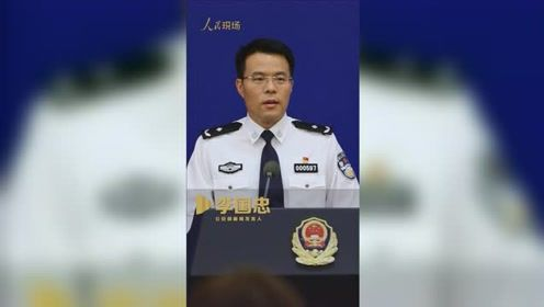 公安部:我国是世界上公认的最有安全感的国家之一