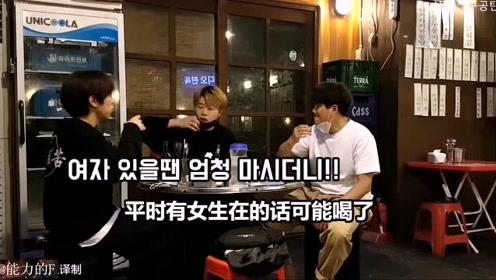 韩国恶搞:一起喝着酒出去了一下,回来的伙伴变成两个女孩子?