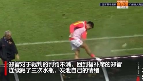 中超不和谐一幕!恒大与苏宁球员发生冲突,郑智连踢水瓶表达不满
