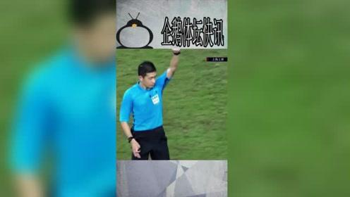 中超裁判判罚尺度不一致,连续两次拒判点球引发北京国安的不满
