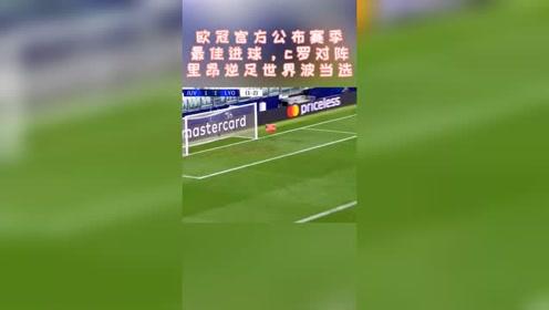 欧冠官方公布赛季最佳进球,c罗对阵里昂逆足世界波当选
