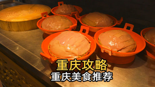 去重庆旅游吃什么?重庆必吃美食推荐,好吃不贵都是当地美味