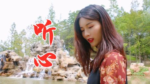 靓丽女歌手一首动感DJ《听心》,天籁之音人美歌甜,特别好听!