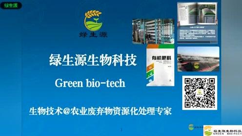 绿生源生物科技视频MP4版