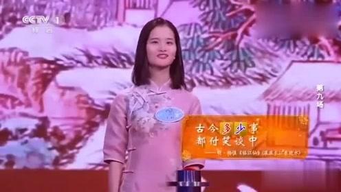 中国诗词大会:才女陈更挑战飞花令:反义词,如此精彩绝伦