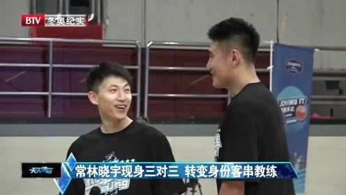 常林晓宇现身三对三 转变身份客串教练