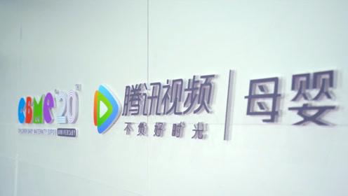 腾讯视频母婴频道上海C*ME搭展,深入一线聚合流量只为甄选母婴优品