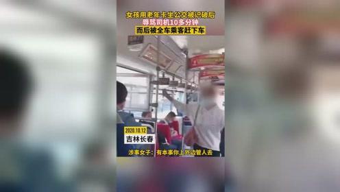 女孩用老年卡坐公交被识破,辱骂司机10多分钟,全车乘客赶下车