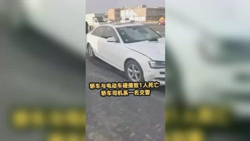 山西朔州一轿车与电动车碰撞致1人死亡 交警通报:轿车司机系一名交警