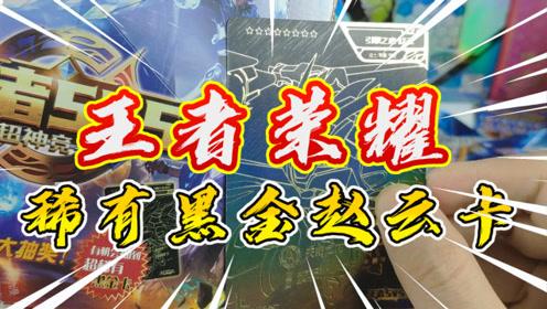 拆一盒绝版卡游出品的正版5V5王者卡牌,开出超级稀有赵云的黑金卡