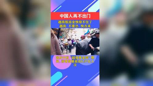 中国人再不出门,越南旅游业快撑不住了,越南人:不要怂,快点来!@经纪人小微