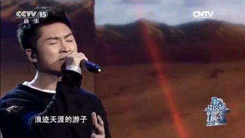 小伙含泪演唱《故乡的云》,实在太好听了,这首歌还能这么唱!