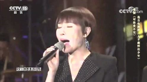 胡莎莎,阿云嘎合唱《对你爱不完》,神仙歌曲,好听!