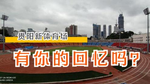 贵阳新体育场是个给无数人留下回忆的地方,你有没有来看过演唱会