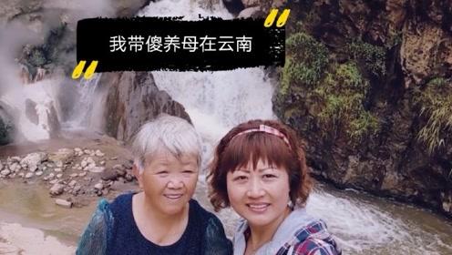 我和养母在云南旅游,她对外面的世界充满好奇