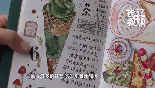 14岁宁波女孩用手绘画对抗病魔:直面生活的难