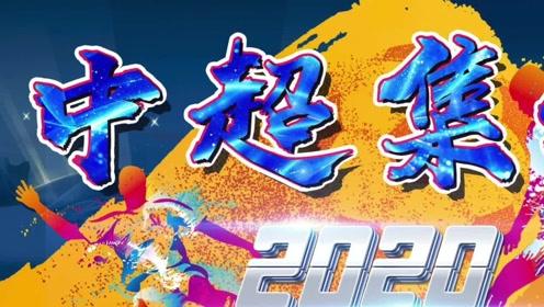 (体育·专题)2020中超联赛第15轮集锦