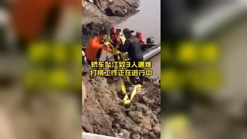 痛心!哈尔滨越野车坠入松花江3人遇难,打捞工作正在进行中