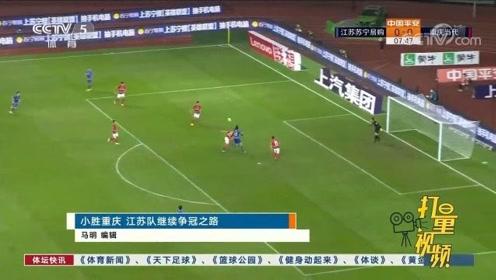 中超:小胜重庆,江苏队继续争冠之路
