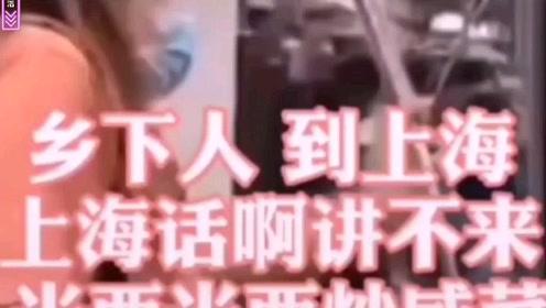 【搞笑视频】大妈上海话指骂外地人为乡下人